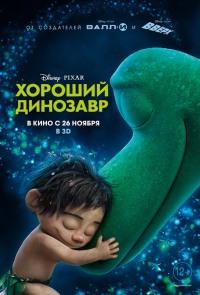 Смотреть Хороший динозавр онлайн на Кинопод бесплатно