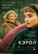 Смотреть фильм Кэрол онлайн на Кинопод бесплатно