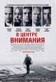 Смотреть фильм В центре внимания онлайн на Кинопод бесплатно