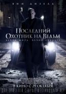 Смотреть фильм Последний охотник на ведьм онлайн на Кинопод бесплатно