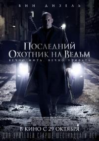 Смотреть Последний охотник на ведьм онлайн на Кинопод бесплатно