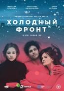 Смотреть фильм Холодный фронт онлайн на Кинопод бесплатно