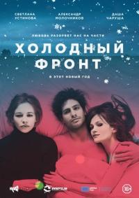 Смотреть Холодный фронт онлайн на Кинопод бесплатно