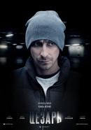 Смотреть фильм Цезарь онлайн на Кинопод бесплатно