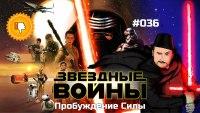 Смотреть обзор [Плохбастер Шоу] Звездные Войны: Пробуждение Силы онлайн на Кинопод