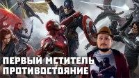 Смотреть обзор Первый Мститель: Противостояние – Мнение О Фильме онлайн на Кинопод