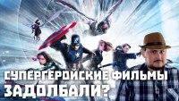 Смотреть обзор Супергеройские Фильмы Задолбали? онлайн на Кинопод