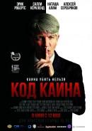 Смотреть фильм Код Каина онлайн на Кинопод бесплатно