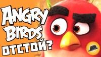 Смотреть обзор ANGRY BIRDS и другие премьеры недели онлайн на Кинопод