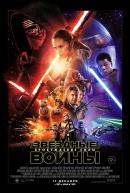 Смотреть фильм Звёздные войны: Пробуждение силы онлайн на Кинопод бесплатно