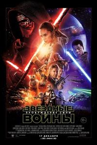 Смотреть Звёздные войны: Пробуждение силы онлайн на Кинопод бесплатно