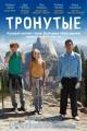 Смотреть фильм Тронутые онлайн на Кинопод бесплатно