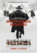 Смотреть фильм Омерзительная восьмерка онлайн на Кинопод бесплатно