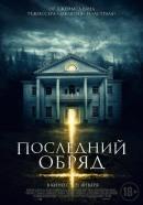 Смотреть фильм Последний обряд онлайн на Кинопод бесплатно