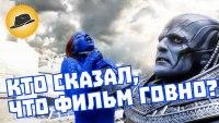 Смотреть обзор Люди Икс: Апокалипсис – Обзор Фильма онлайн на Кинопод
