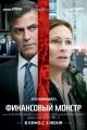 Смотреть фильм Финансовый монстр онлайн на Кинопод бесплатно