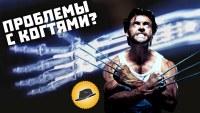 Смотреть обзор 10 Худших Противоречий Людей Икс [ТОПот Сокола] онлайн на Кинопод