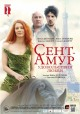 Смотреть фильм Сент-Амур: Удовольствия любви онлайн на Кинопод бесплатно