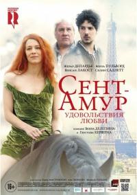 Смотреть Сент-Амур: Удовольствия любви онлайн на Кинопод бесплатно