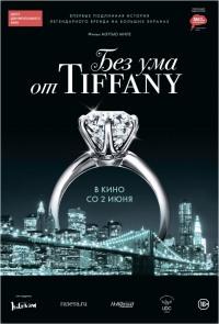 Смотреть Без ума от Tiffany онлайн на Кинопод бесплатно