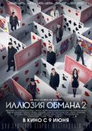 Смотреть фильм Иллюзия обмана 2 онлайн на Кинопод бесплатно