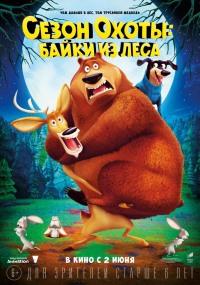 Смотреть Сезон охоты: Байки из леса онлайн на Кинопод бесплатно