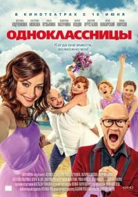Смотреть Одноклассницы онлайн на Кинопод бесплатно