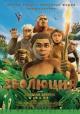 Смотреть фильм Эволюция онлайн на Кинопод бесплатно