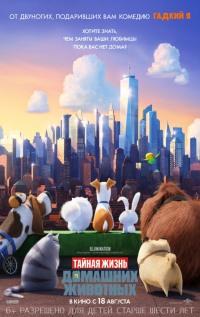Смотреть Тайная жизнь домашних животных онлайн на Кинопод бесплатно