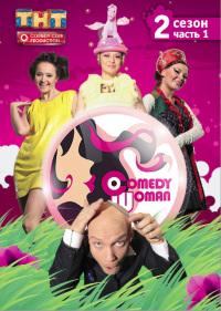 Смотреть Comedy Woman онлайн на Кинопод бесплатно