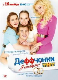 Смотреть Деффчонки онлайн на Кинопод бесплатно