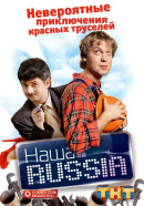 Смотреть фильм Наша Russia онлайн на Кинопод бесплатно