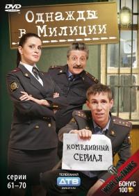 Смотреть Однажды в милиции онлайн на Кинопод бесплатно