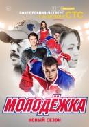 Смотреть фильм Молодежка онлайн на Кинопод бесплатно