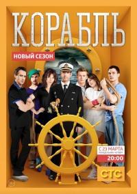 Смотреть Корабль онлайн на Кинопод бесплатно