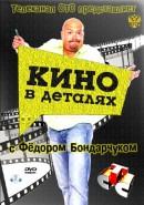 Смотреть фильм Кино в деталях онлайн на Кинопод бесплатно