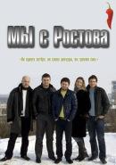 Смотреть фильм Мы с Ростова онлайн на Кинопод бесплатно