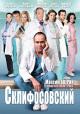Смотреть фильм Склифосовский онлайн на Кинопод бесплатно