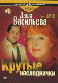 Смотреть Даша Васильева. Любительница частного сыска: Крутые наследнички онлайн на Кинопод бесплатно