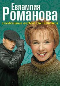 Смотреть Евлампия Романова. Следствие ведет дилетант онлайн на Кинопод бесплатно