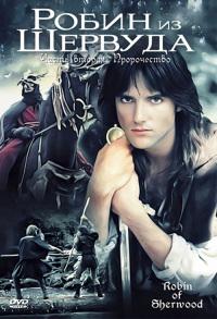 Смотреть Робин из Шервуда онлайн на Кинопод бесплатно