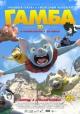 Смотреть фильм Гамба в 3D онлайн на Кинопод бесплатно