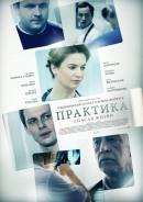 Смотреть фильм Практика онлайн на Кинопод бесплатно