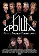 Смотреть фильм Крыша онлайн на Кинопод бесплатно