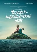 Смотреть фильм Человек – швейцарский нож онлайн на Кинопод бесплатно