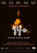 Смотреть фильм 14+ онлайн на Кинопод бесплатно