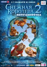 Смотреть Снежная королева 2: Перезаморозка онлайн на Кинопод бесплатно