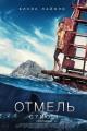Смотреть фильм Отмель онлайн на Кинопод бесплатно