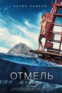 Смотреть Отмель онлайн на Кинопод бесплатно