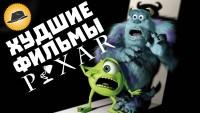Смотреть обзор 5 Неудачных Мультфильмов PIXAR [ТОПот Сокола] онлайн на Кинопод